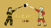 Two of the main characters from the popular Hong Kong wuxia film series Buddha Palm, illustrated performing a magical high five.